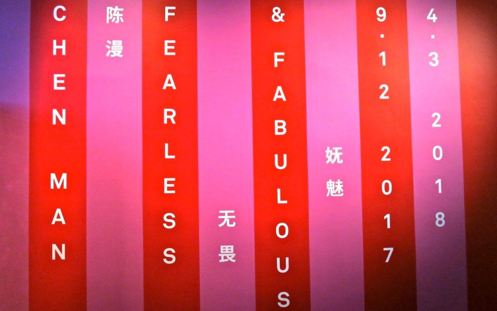 Orädd och Fantastisk - Fearless & Fabulous en utställning av Chen Man