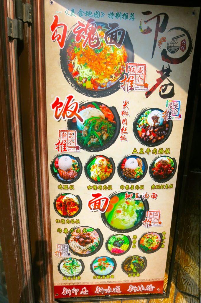 Kretaiva menyer finns det oftast på dessa små hålet.i-väggen- restauranger i Peking.