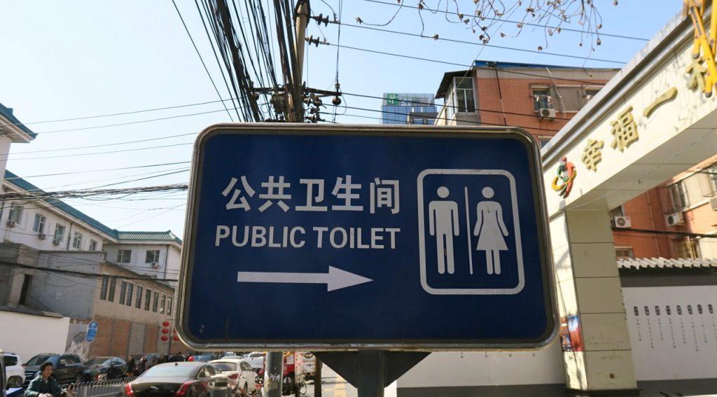 """""""Public Toilet"""" är vanliga vardagsskyltar och de offentliga toaletterna i Peking är många."""