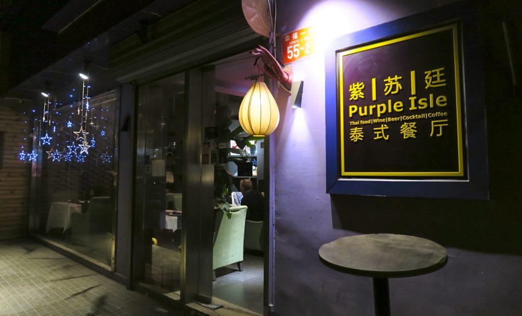 DEn thailändska restaurangen Purple Haze i Peking kom att bli vårt förlängda vardagsrum