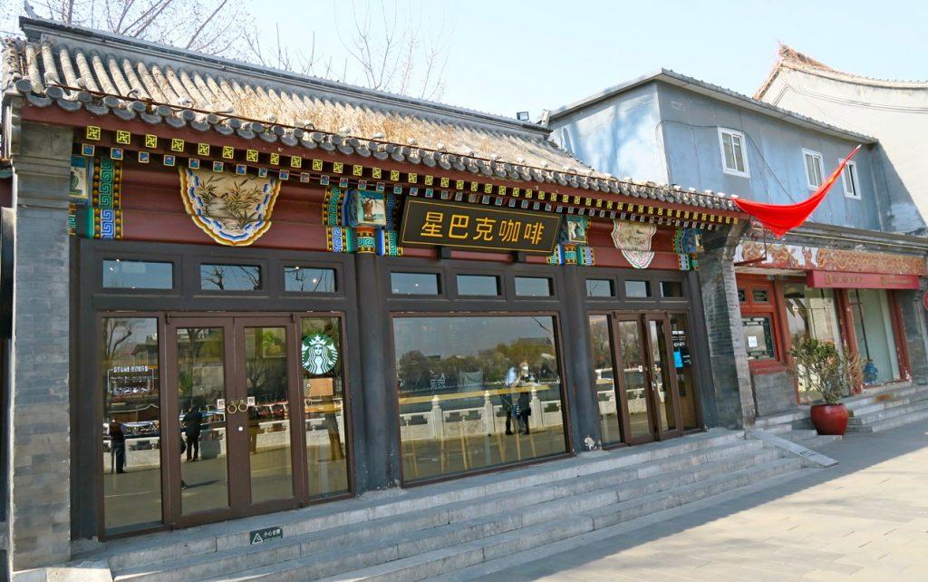 Starbucks vid Hou Hai sjöarna i Peking har vackra kreativa skyltar och den lilla Starbucksskylten skymtar också.