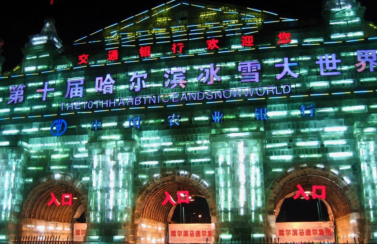 Festival i Harbin