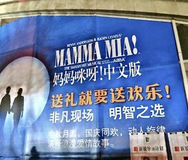 Kina.Peking. Inga tvesksamheter om att det var Mamma Mia som skulle spelas.