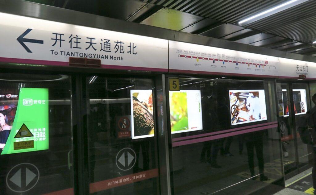Kina. Peking Att åka tunnelbana är smidigt och billigt.